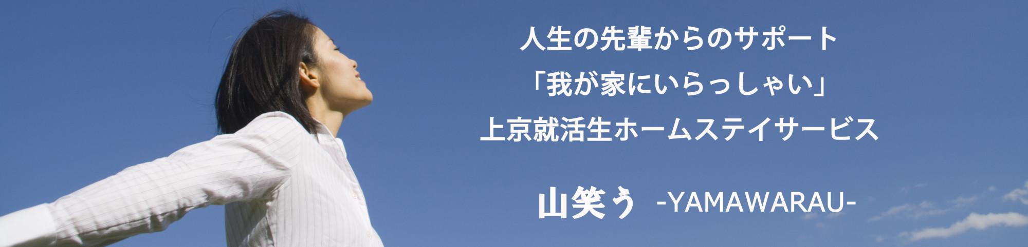 """上京就活生応援 """"山笑う"""""""